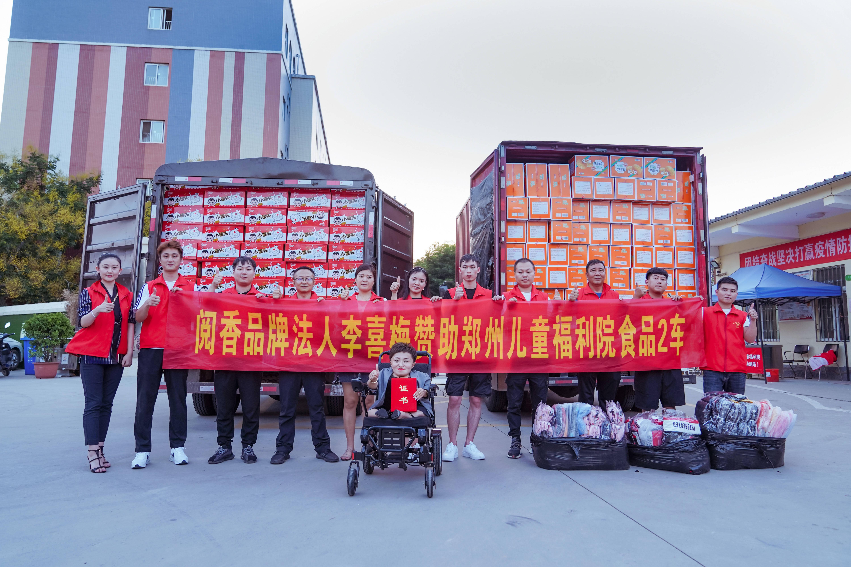 发扬人道主义、奉献爱心——广州喜梅网络科技有限公司