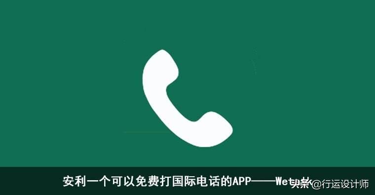 免费打电话软件下载(虚拟号码打电话软件)