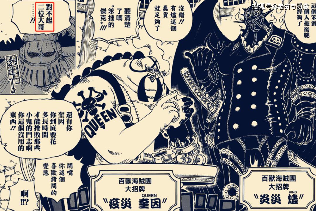 """海賊王990話:傑克還真是""""弟弟"""",他賣力戰鬥,燼和奎因在看戲"""