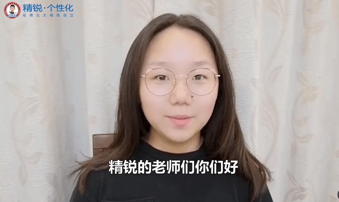杨思颖是上海精锐2020高考优秀学员