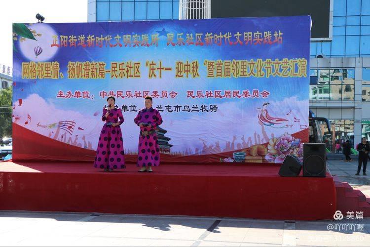 正阳街道民乐社区举办首届邻里文化节文艺汇演