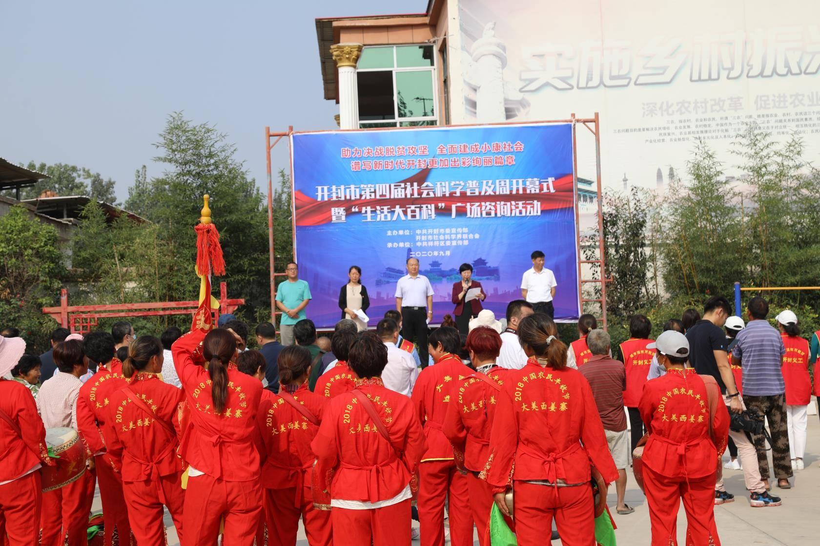 开封市义工协会积极参加社会科学普及周志愿服务活动