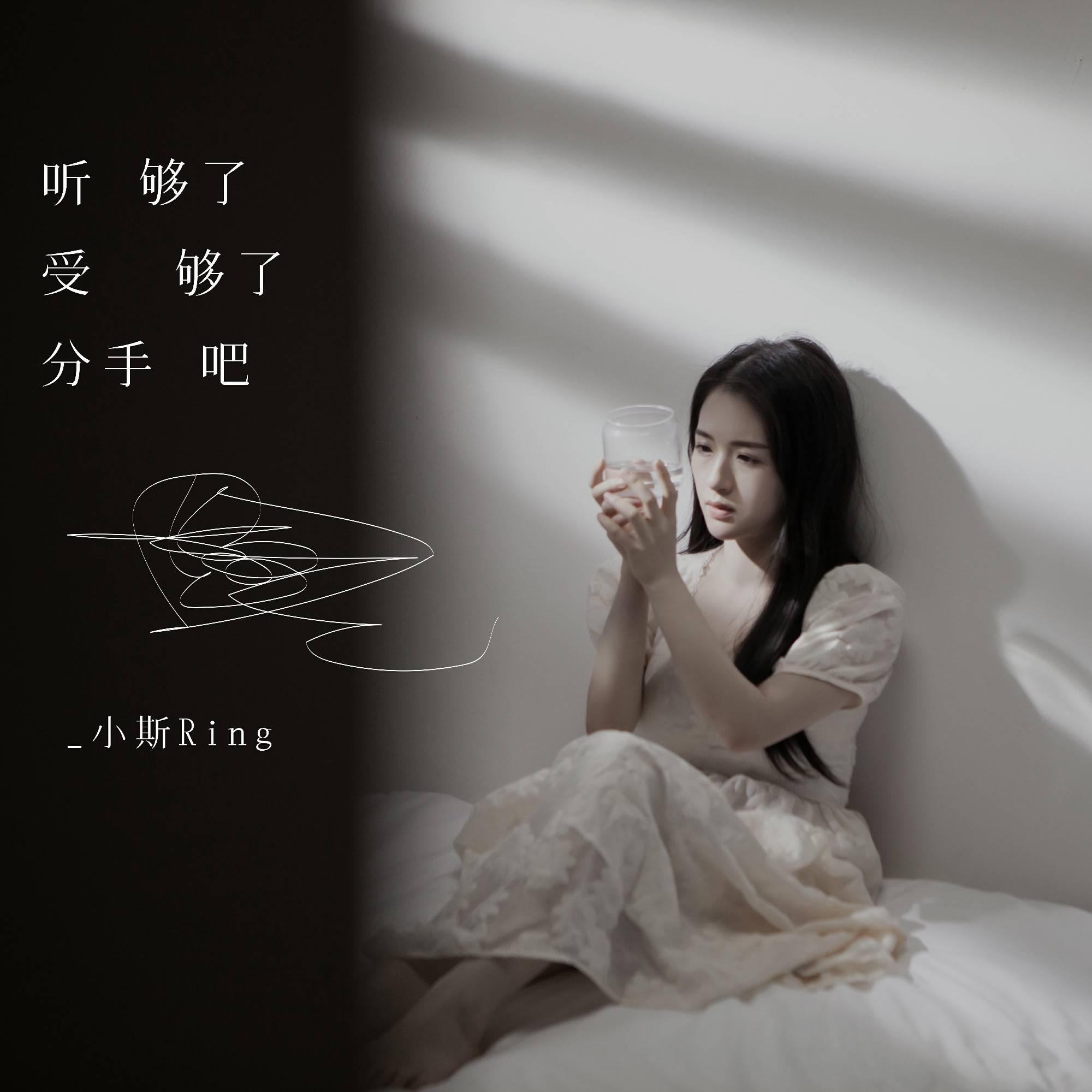 小斯Ring新歌《听够了受够了分手吧》上线叹爱情离别引热议