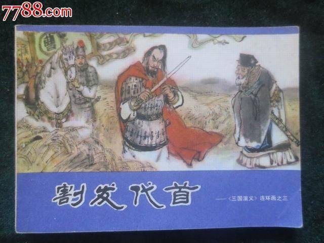 《三国演义》曹操有很多大败仗,为什么还有那么多将军死心追随?