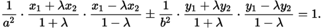 点差法公式推导(椭圆点差法公式推导过程)