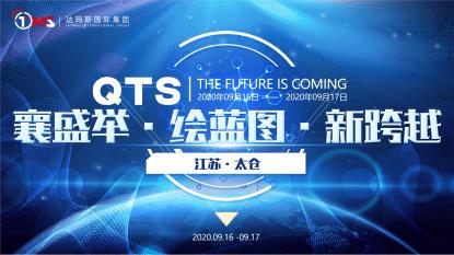4元公链QTS区块链技术交流大会在江苏成功举办