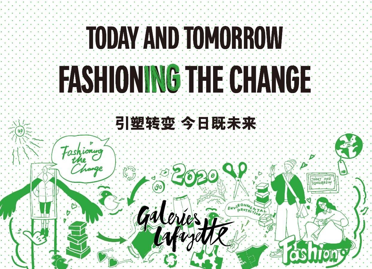 老佛爷百货邀您共启绿色时尚转型之旅:引塑转变 今日既未来