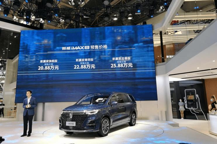 荣耀-上汽荣威iMAX8亮相北京车展 预售20.88万元