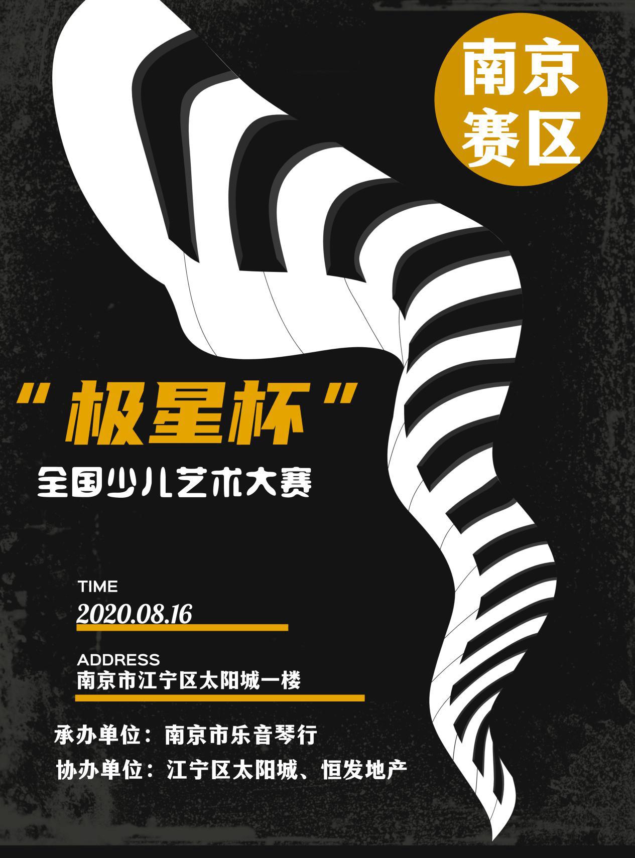 """""""极星杯""""全国少儿艺术大赛南京赛区决赛章程-天津热点网"""