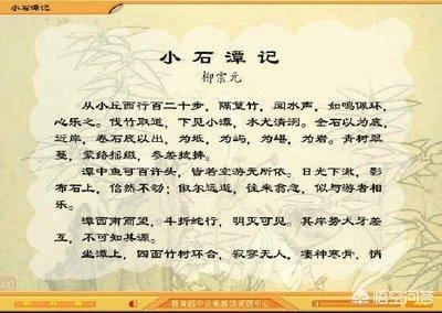 小石潭记原文及翻译(注释加赏析)