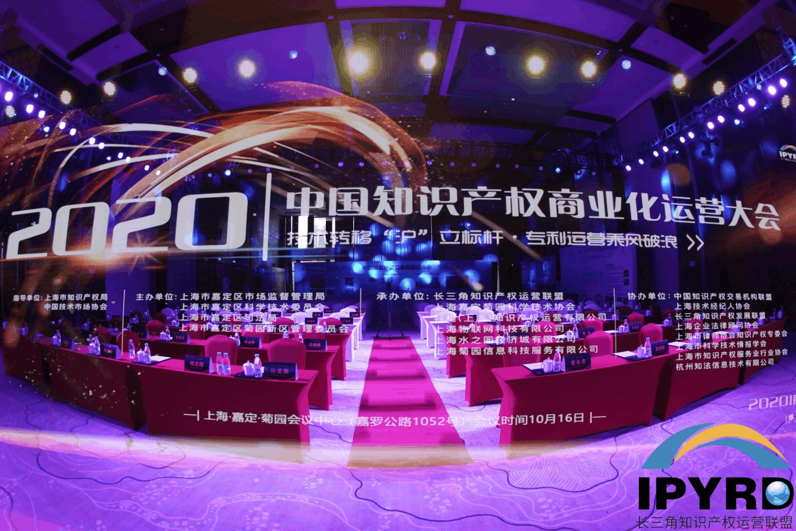 """技术转移""""沪""""立标杆·专利运营乘风破浪 2020中国知识产权商业化运营大会在嘉定菊园成功举办插图"""