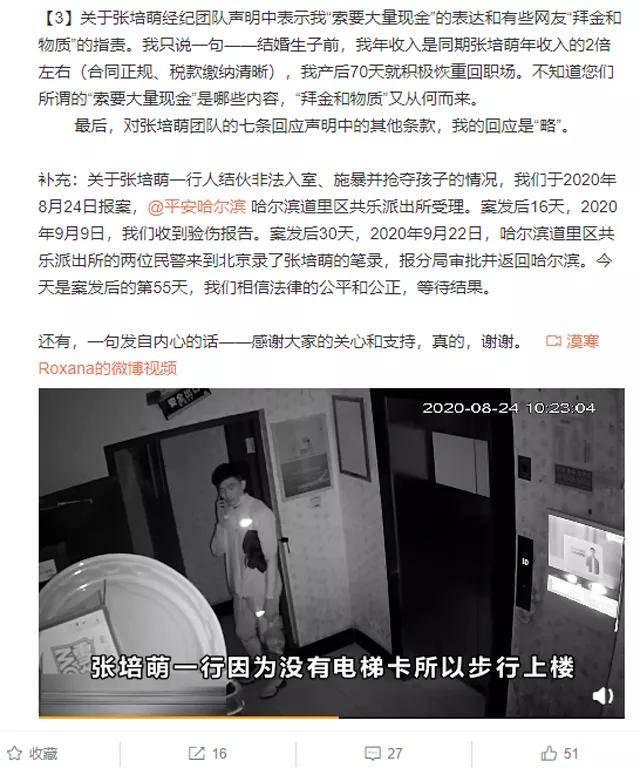 """张培萌妻子再回应 列出已报警的3次家暴 并晒出""""抢孩子""""视频"""