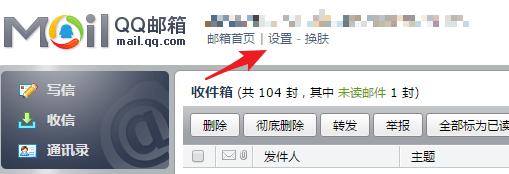 qq邮箱格式怎么写 qq邮箱格式写法分享 网站技术 第1张