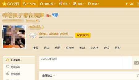 QQ空间快速登录(快速登入),涨知识了 网络快讯 第5张