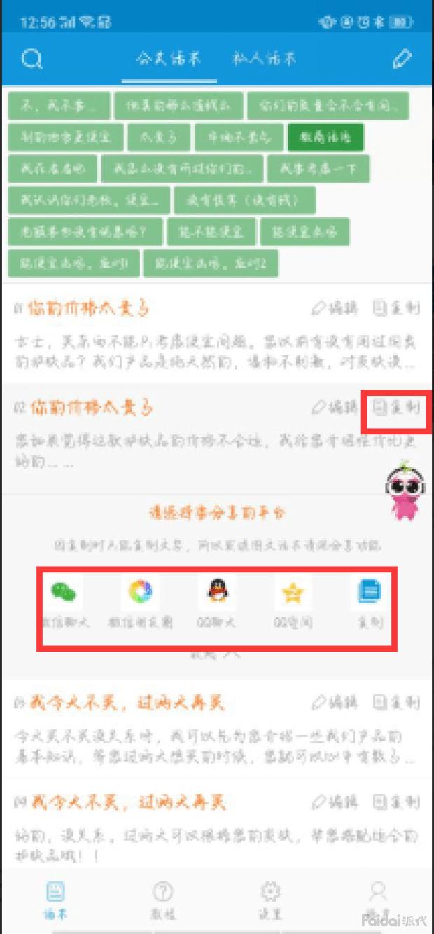 微信销售技巧和话术 网络快讯 第6张