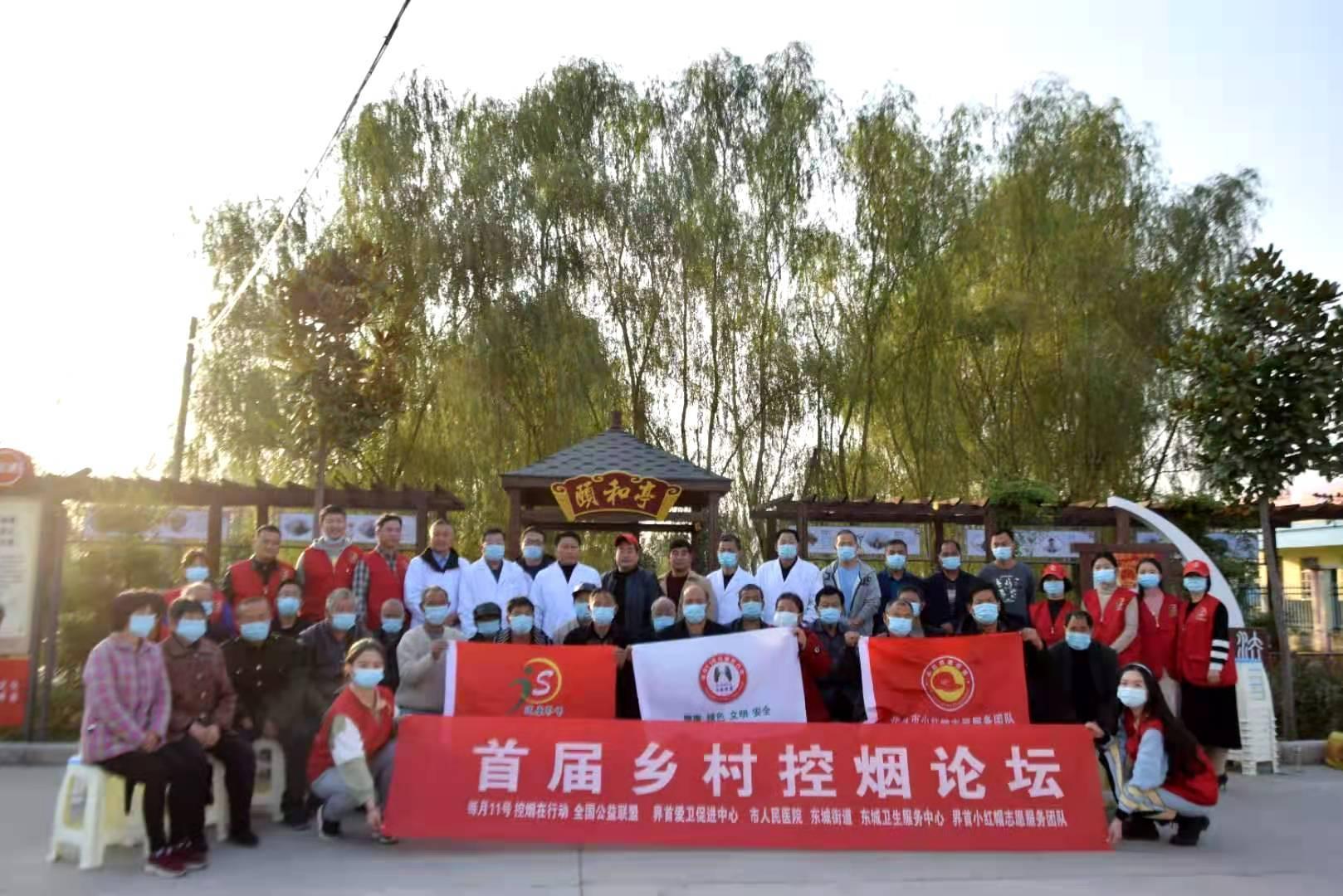 首届乡村控烟论坛在安徽省界首市随湾村举行