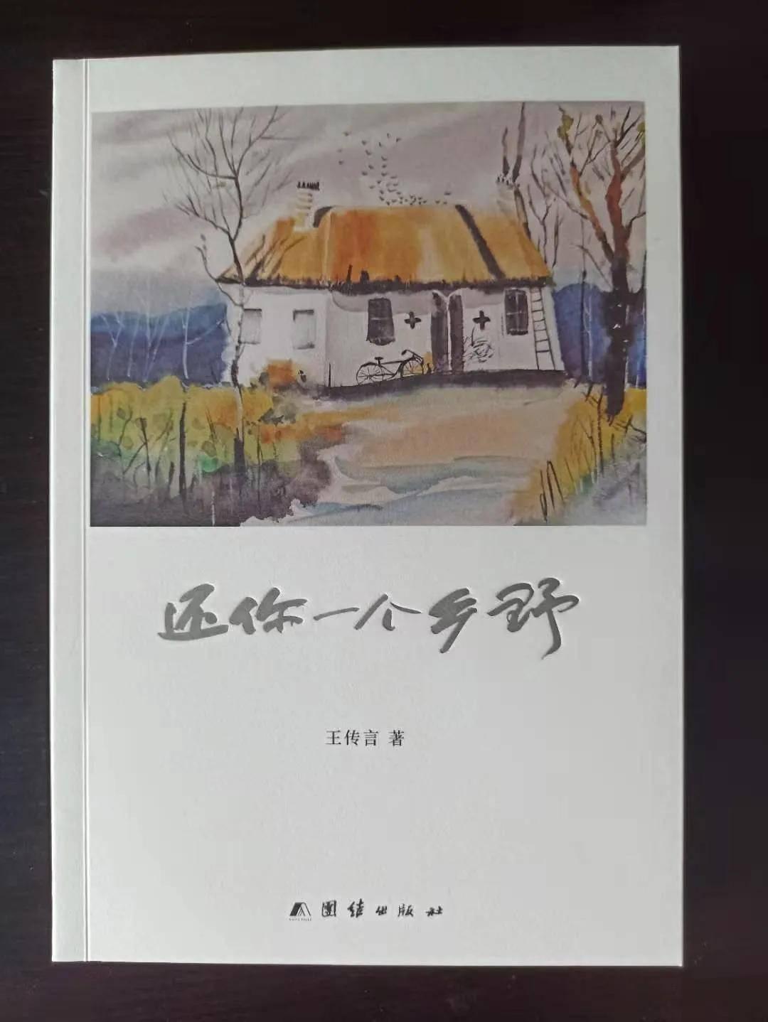 张洪泉:这些年,忆和我关系相睦的评论员
