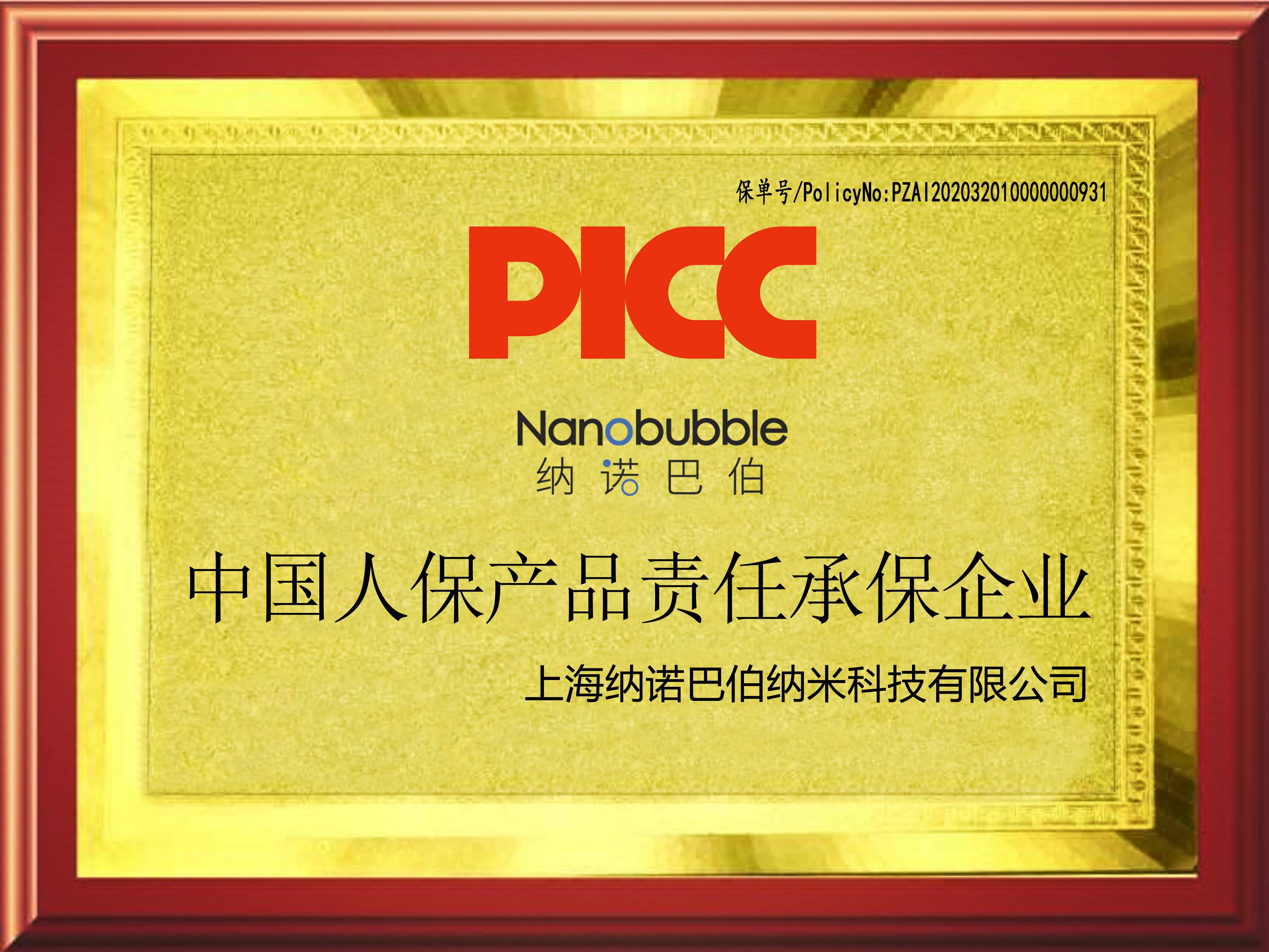 納諾巴伯全系列產品成功投保中國人保產品責任險