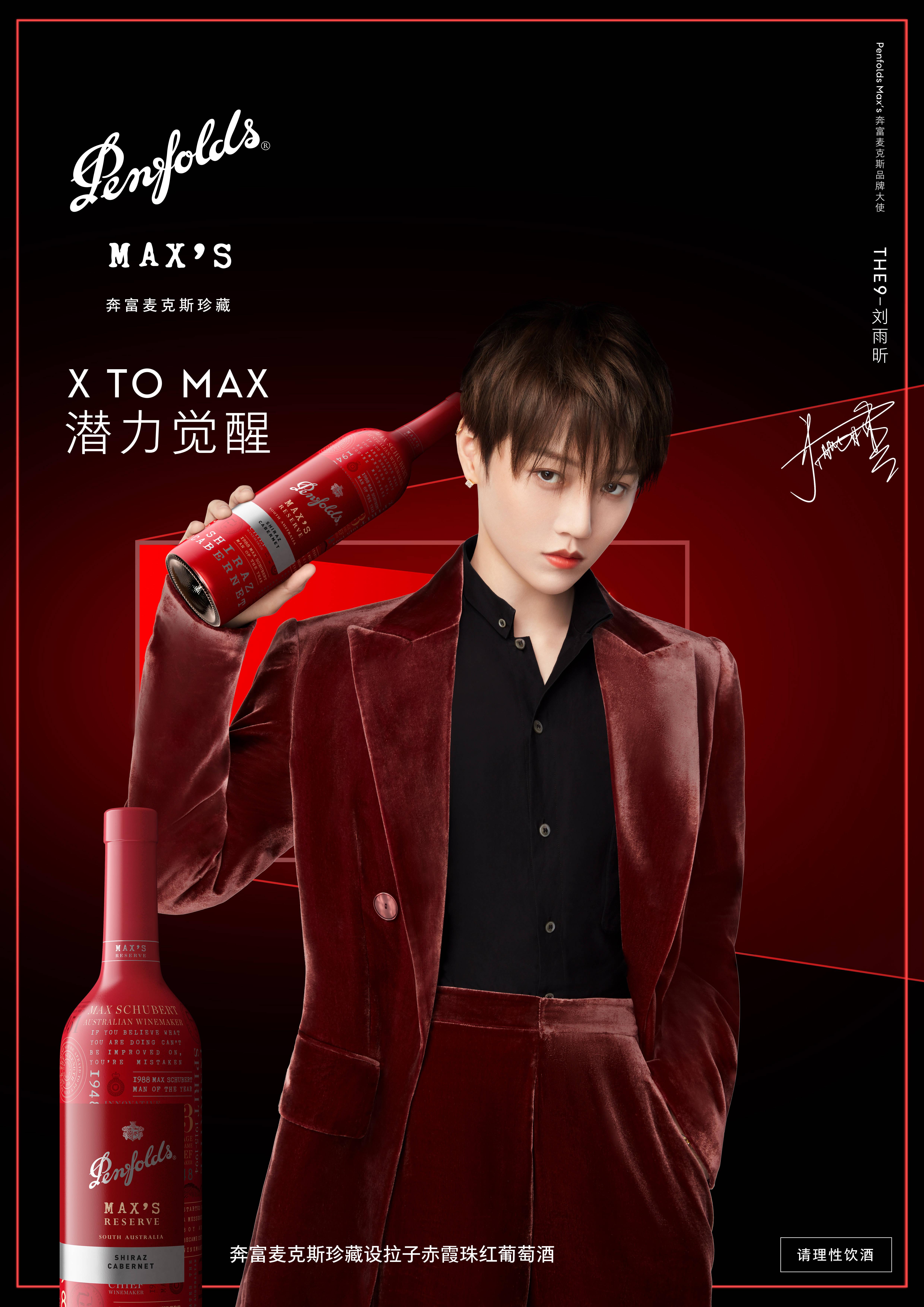THE9-刘雨昕担任奔富麦克斯品牌大使——热力诠释X to Max潜力觉醒品牌精神
