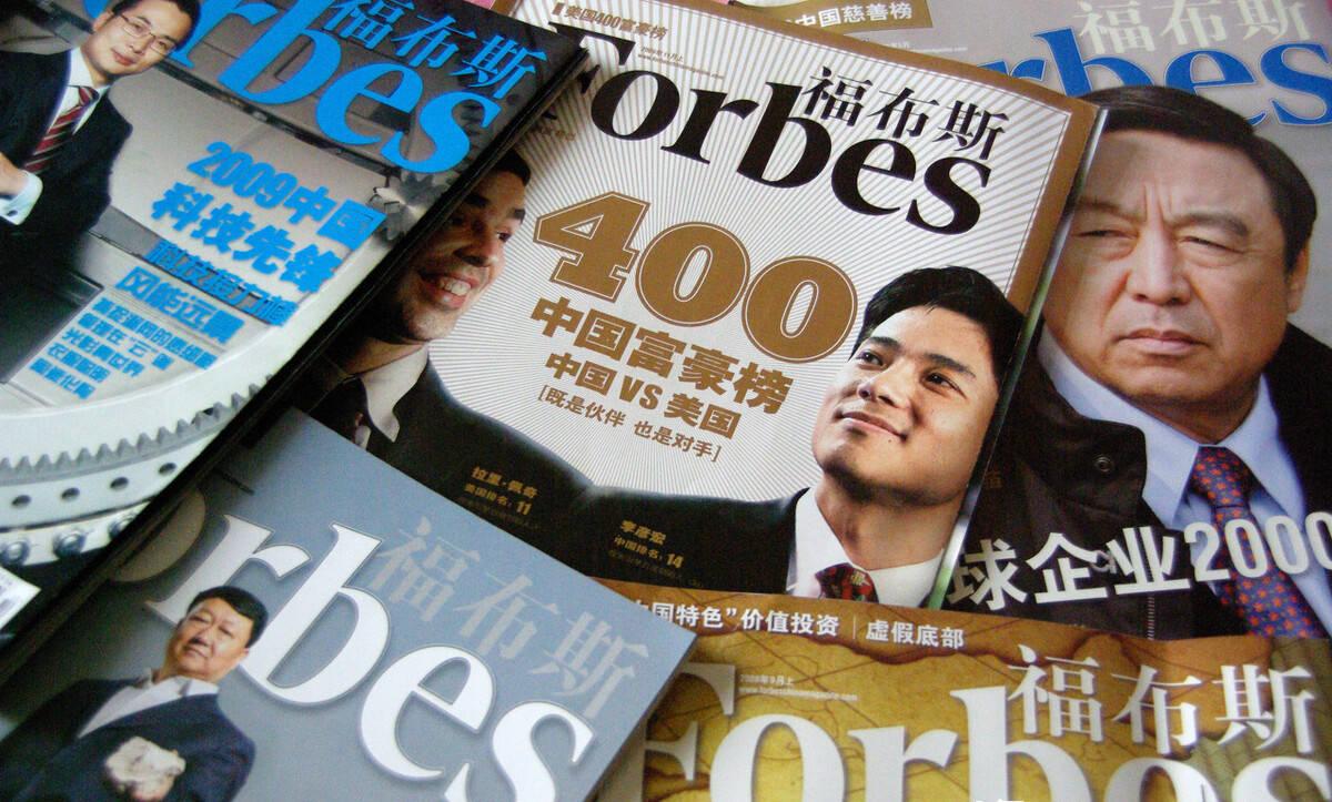 福布斯中国富豪榜十八年:一部顶级民企简史