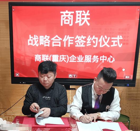 热烈祝贺商联与刘洋帆先生签约战略合作协议,未来将一起携手同行(图1)