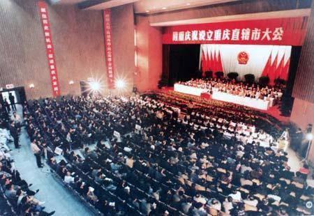 """997年重庆为什么要与四川""""分家""""?"""""""