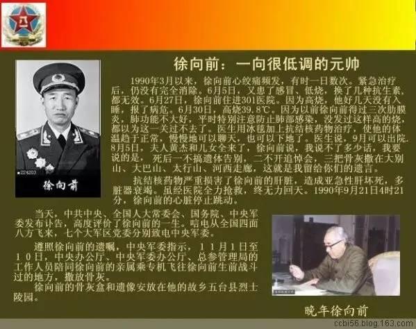 十大元帅十大将军排名(共和国十大元帅,十大将军,57位上将!) 网络快讯 第17张