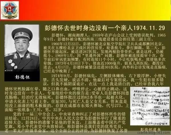 十大元帅十大将军排名(共和国十大元帅,十大将军,57位上将!) 网络快讯 第13张