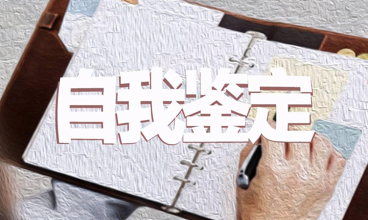 自我鉴定300字大专(大专自我鉴定范文500字)