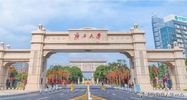宁夏大学和广西大学哪个好?