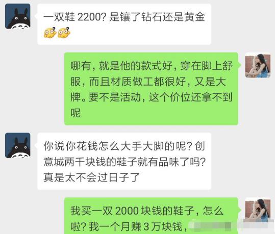 女子做自媒体月入3万,买两千元鞋子被男友骂,网友:分了吧 网络快讯 第2张