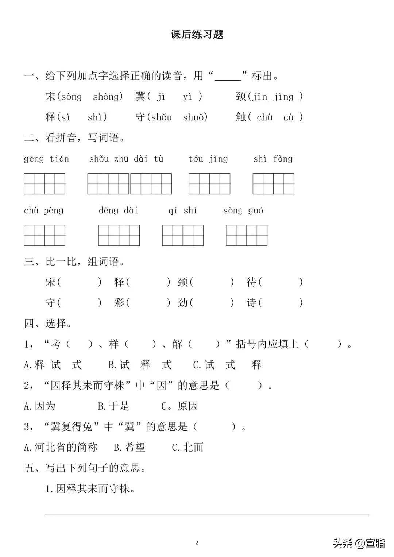 守株待兔文言文翻译(守株待兔翻译成现代文)