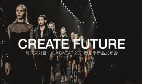 KUNSWEAR琨丝薇尔|CREATE FUTURE 2021春夏新品发布会