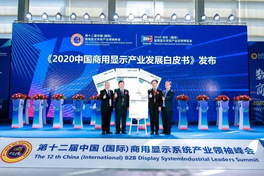 重磅发布 | 《2020 年中国商用显示产业发展白皮书》