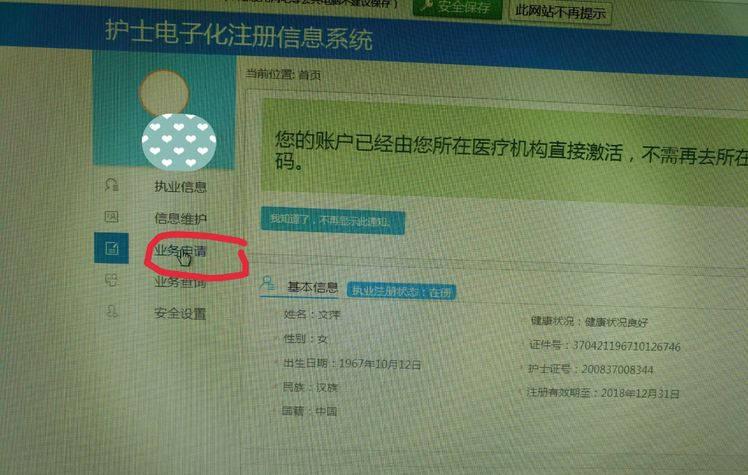 护士延续注册电子化注册信息系统操作流程 网络快讯 第6张