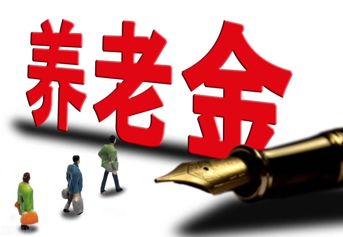 北京社保最低交多少钱(北京社保退休后能拿多少养老金)插图