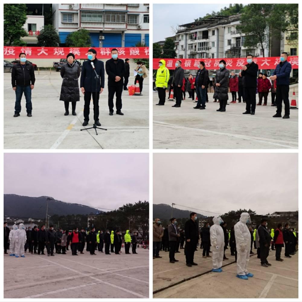 东温泉镇组织开展新冠肺炎疫情大规模人群核酸检测实战演练
