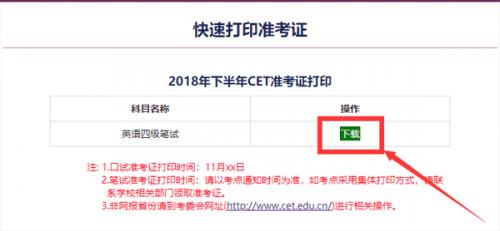 四级准考证打印入口官网2020:全国大学英语四六级考试网站 网络快讯 第3张
