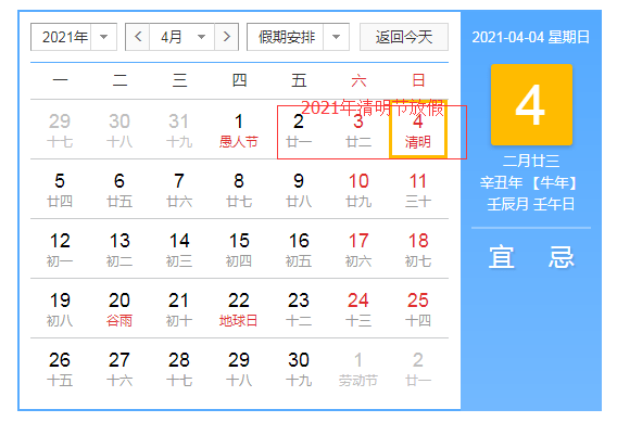 2021年放假安排:2021年法定节假日放假安排 2021年最新放假通知时间表 网络快讯 第3张
