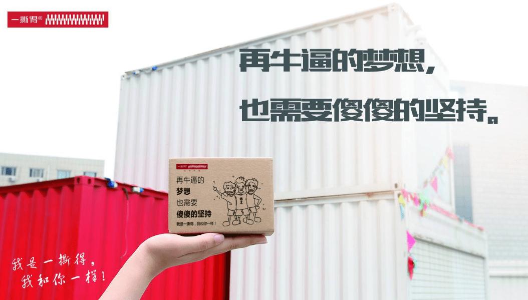 可能对于快递的外包装并不起眼,但是邢凯却动起了脑筋插图(4)