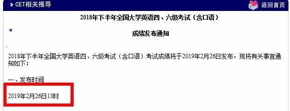 四六级官网变更(附:四六级成绩查分新地址) 网络快讯 第2张