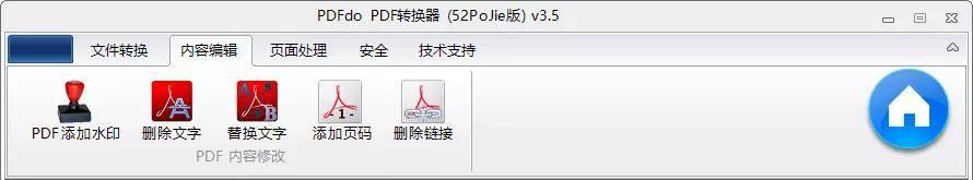 PDFdo上班必备的PDF文档批量修改、格式转换、合并分割软件 影视软件 第3张