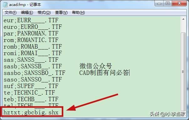 cad缺少shx文件怎么弄(shx文件如何打开 )插图(13)