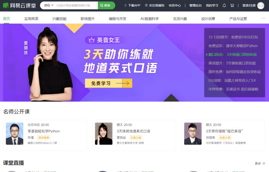 学无止下载器一键下载网课资源,可下中国大学Mooc、网易云课堂等这类网课平台