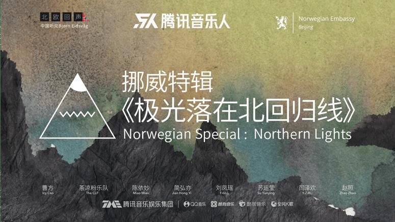 腾讯音乐人携手挪威驻华大使馆 开启《北欧回声II》音乐计划