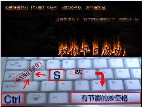cf鬼跳教程按键手法(CF身法鬼跳怎么按键)插图(1)