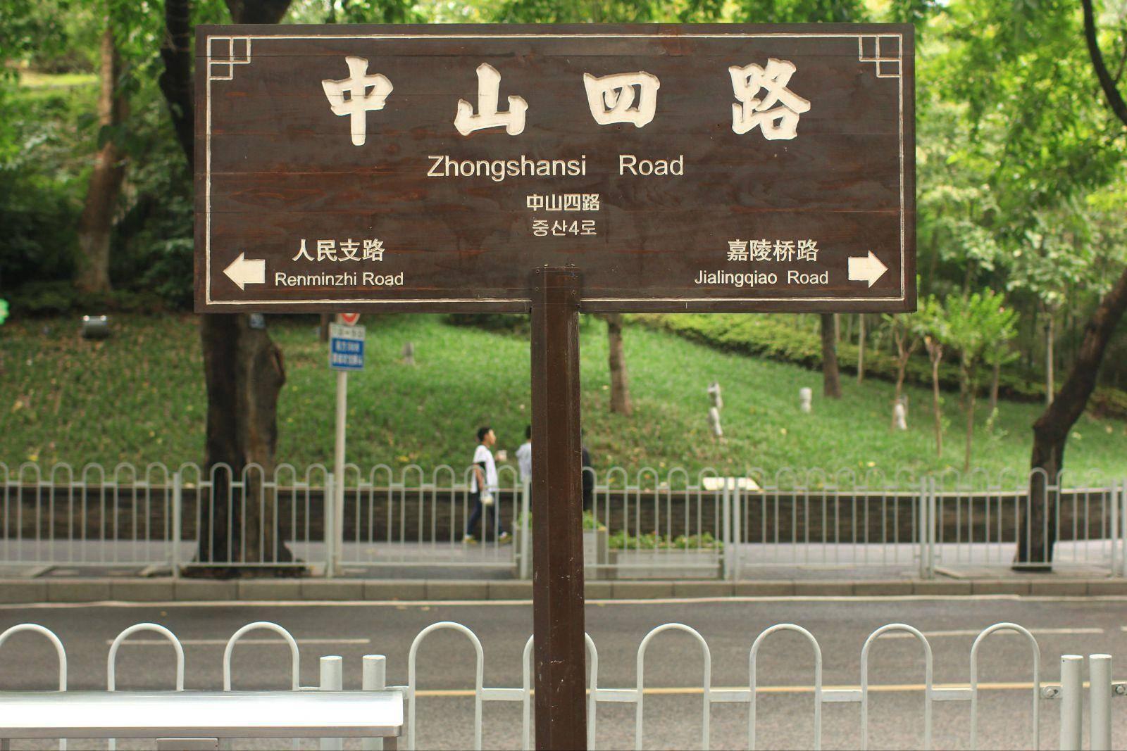 重庆有条抗战文化一条街,总长千米左右,代言着重庆的前世今生