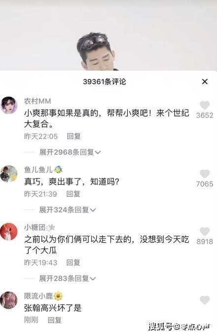郑爽事件后吃牛肉面是什么梗,张翰抖音评论被网友炸开锅!
