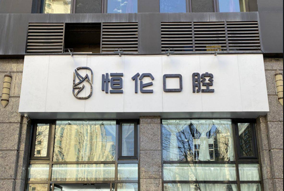 恒伦医疗IPO:收购致商誉高企 研发费用率0.63%