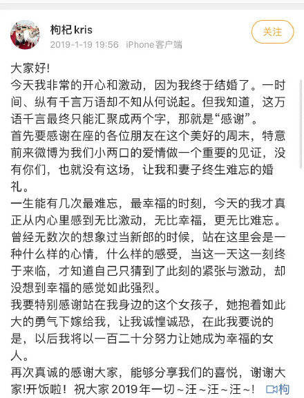 郑爽与张恒结婚两周年?2019年曾用宠物账号发结婚感言